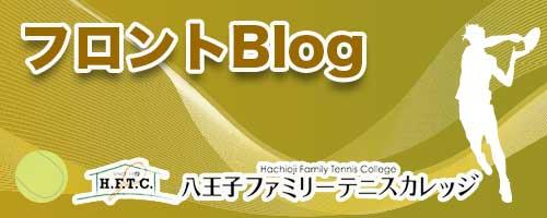フロントBlog